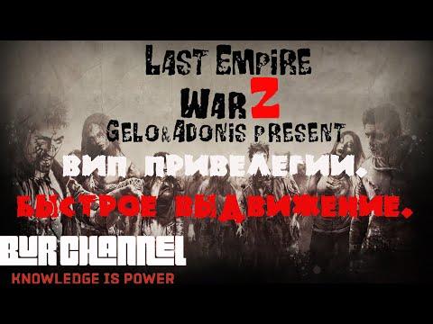 Last Empire War Z. Вип привилегии. Быстрое выдвижение.