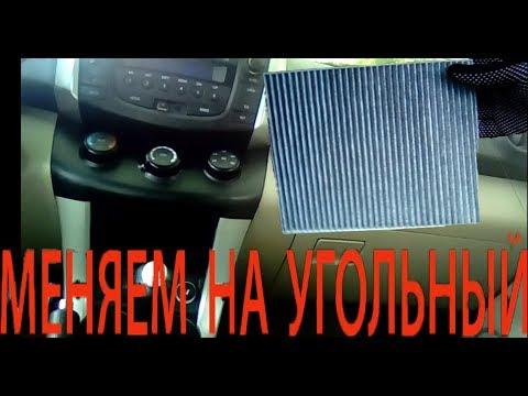 видео: Замена фильтра салона в Лифан х 60 на угольный