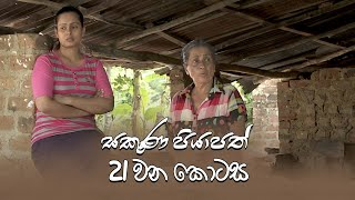 Sakuna Piyapath | Episode 21 - (2021-08-24) | ITN Thumbnail