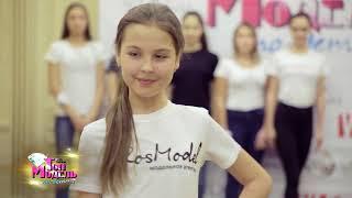 Трейлер с 1 дня проекта ТОП МОДЕЛЬ ПО ДЕТСКИ   3 сезон, полуфинал в Москве