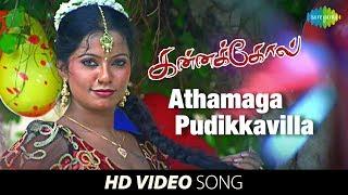 Athamaga Pudikkavilla -Video Song | Kannakkol | Bharani, Karunya | Bobby | Velmurugan, Cheinnaponnu
