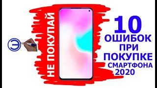 ТОП 10 ОШИБОК ПРИ ПОКУПКЕ СМАРТФОНА 2020
