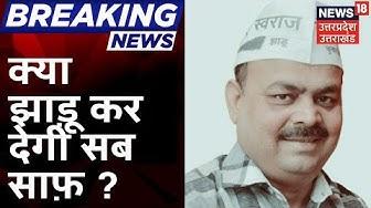 Adarsh Nagar सीट पर AAP के Pawan Sharma आगे | Delhi Assembly Election Result 2020