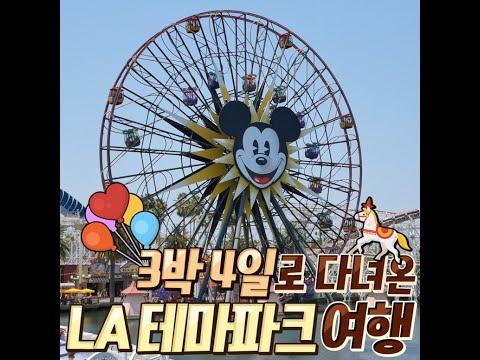[미국] 3박 4일로 다녀온 LA 테마파크 여행 (3 Nights Theme Park Tour in LA)