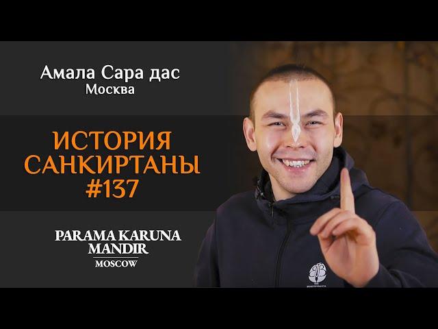 История санкиртаны №137. Встреча с Анатолием Вассерманом! Амала Сара дас