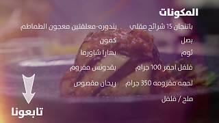كره الباذنجان مع حشوة اللحمه و صلصه البندورة  Eggplant stuffed with meat and tomatoes sauce