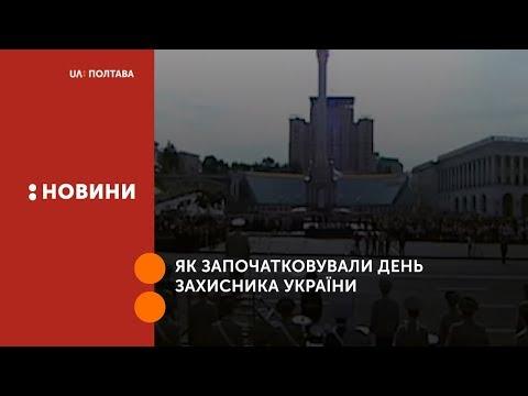 UA: Полтава: Як започатковували День захисника України