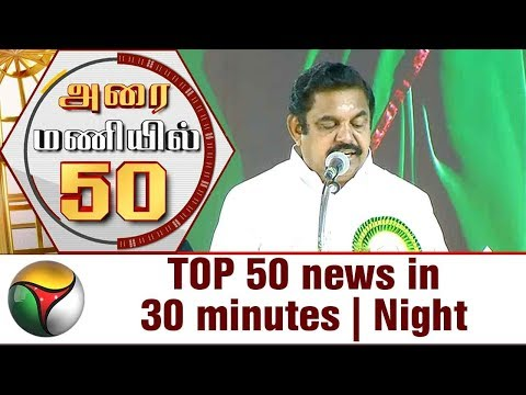 Top 50 News in 30 Minutes   Night   14/10/2017   Puthiya Thalaimurai TV