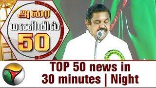 TOP 50 news in 30 minutes | Night 14-10-2017 Puthiya Thalaimurai TV News