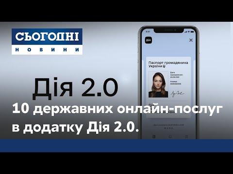 Оновлений додаток Дія 2.0: державні послуги тепер у вашому смартфоні