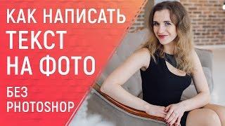 Как написать текст на фото | Контент без Photoshop (Фотошоп) | Textgram