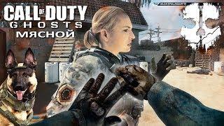 Сиськи трогаем и убиваем ! Call of Duty: Ghosts