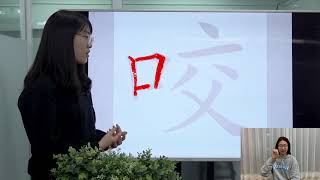 """Easy Chinese Writing Course 686 """"咬"""""""