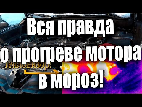 """Тепловизор"" или ""Вся правда о прогреве мотора в мороз!"""