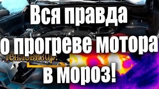'Тепловизор' или 'Вся правда о прогреве мотора в мороз!'