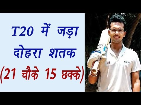 Rudra Dhanday scores 200 in a T20 match in Mumbai | वनइंडिया हिंदी