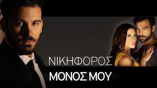 Смотреть клип Nikiforos - Monos Mou