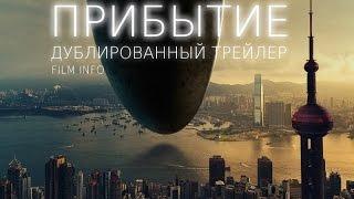 Прибытие (2016) Трейлер к фильму (Русский язык)