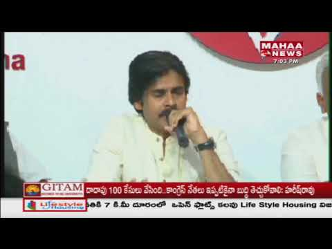 Pawan Kalyan Plans Jana Sena party Grand formation Day Bash At Guntur | Mahaa News