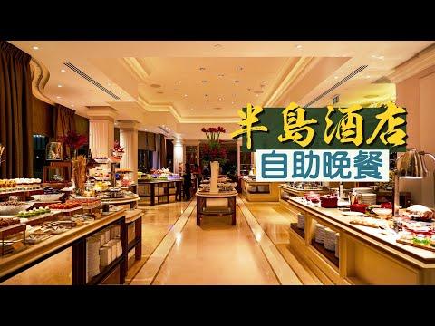 【萬國風味】半島酒店自助餐 每位過千 貴絕全港 香港服務最好的酒店 沒有之一 The Peninsula Hong Kong Dinner Buffet