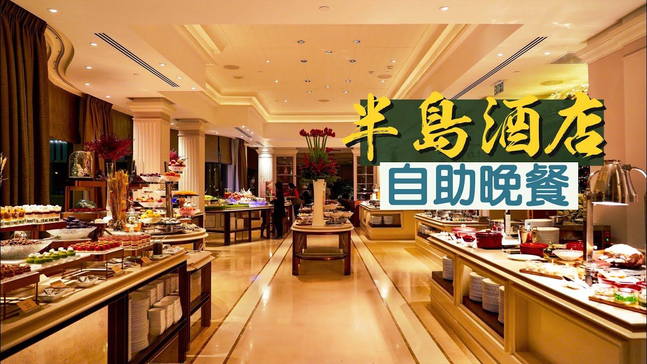 【萬國風味】半島酒店自助餐|每位過千 貴絕全港|香港服務最好的酒店 沒有之一|The Peninsula Hong Kong Dinner ...