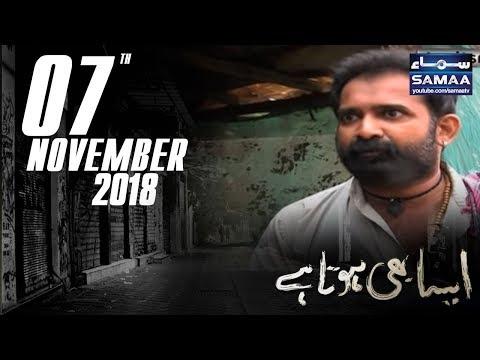 Gurbat Ka Sataya Baap Betay Ko Bechne Per Majboor | Aisa Bhi Hota Hai | SAMAA TV | 7 Nov 2018