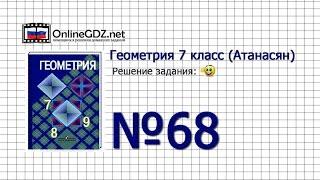 Задание № 68 — Геометрия 7 класс (Атанасян)
