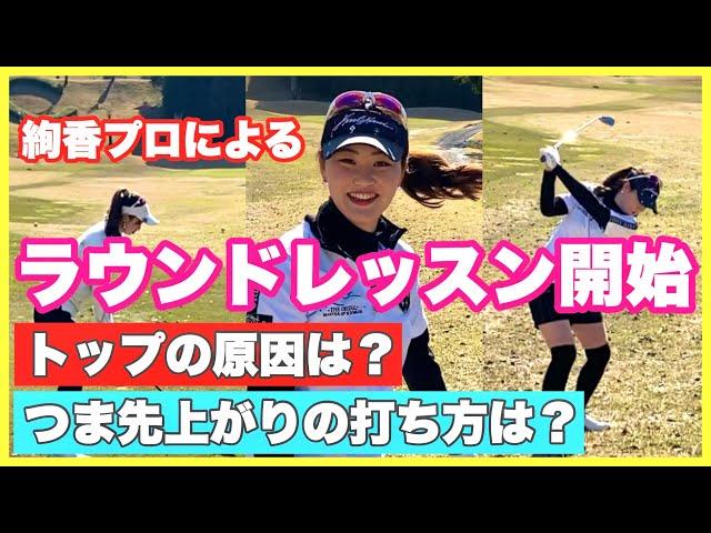 【必見】絢香プロによるラウンドレッスン開始💖つま先上がりの打ち方は?トップの原因は?