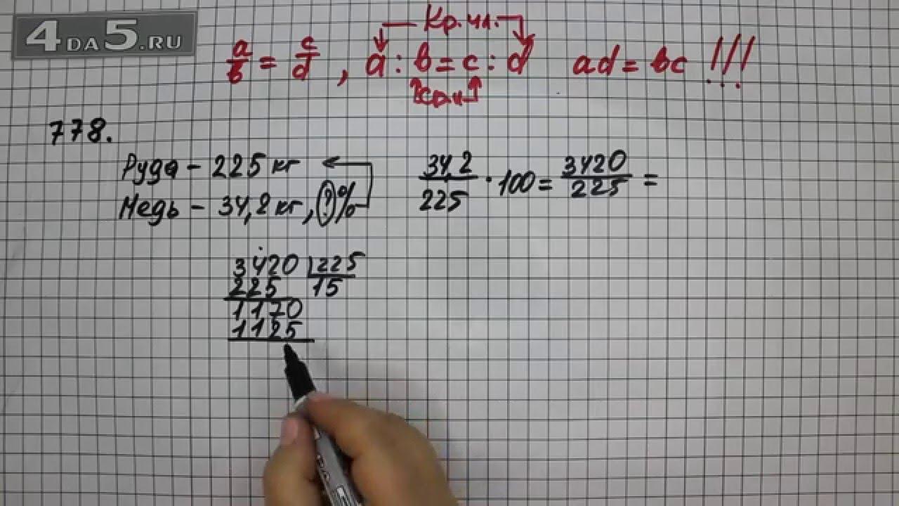 Смотреть домашние задание по математике упр 778 виленкин 6 класс