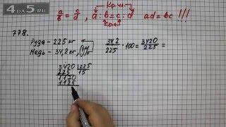 Упражнение 778. Математика 6 класс Виленкин Н.Я.