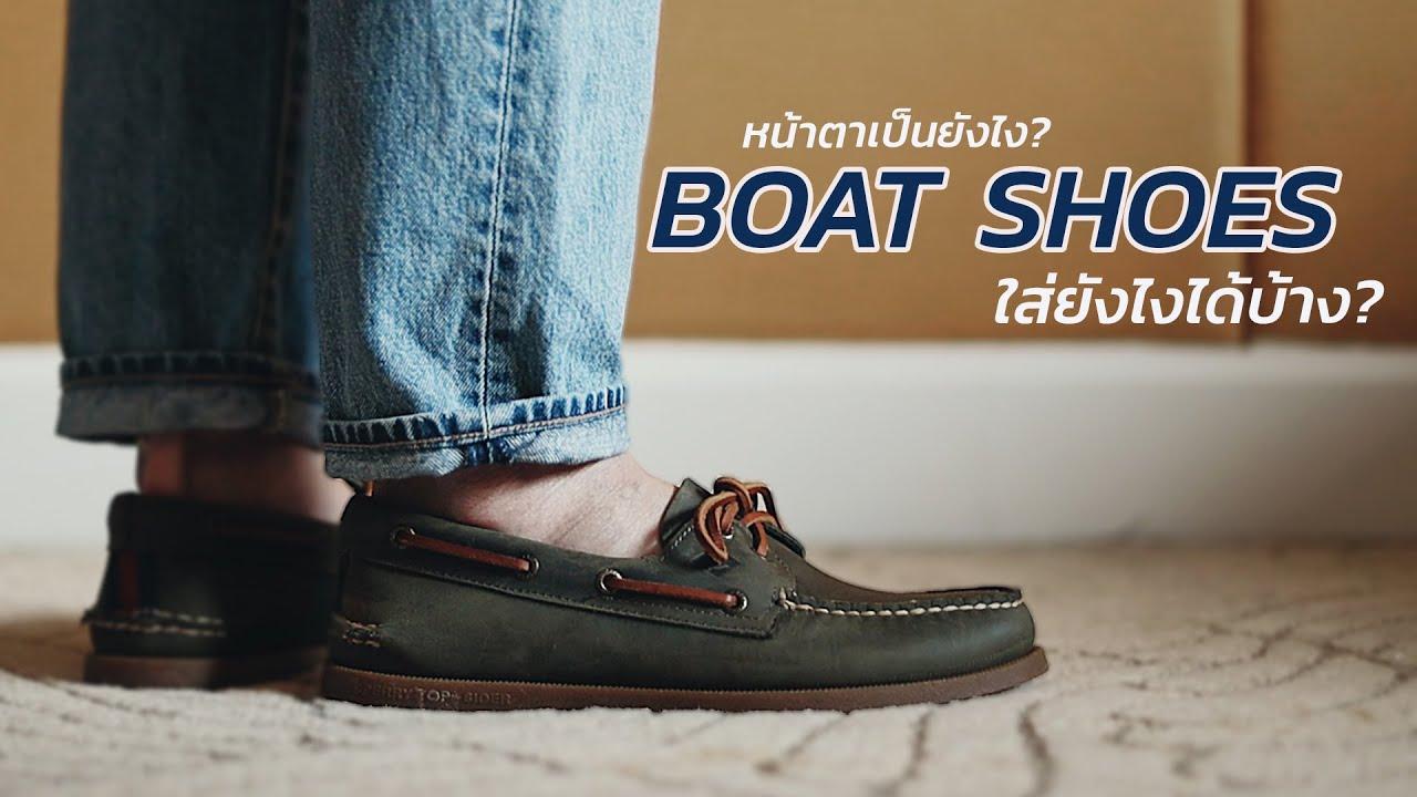 Boat Shoes คืออะไร?ใส่ยังไงได้บ้าง? แต่งให้ดู 3 ลุค | TaninS