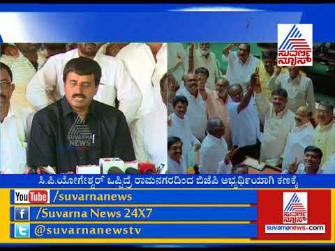BJP Planning To Filed CP Yogeshwar in Ramanagara By Elections.