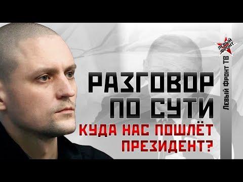 НОВОЕ! Сергей Удальцов: Куда нас пошлёт президент?