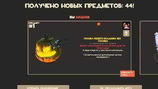 Как получить бесплатно вещи в Team Fortress 2