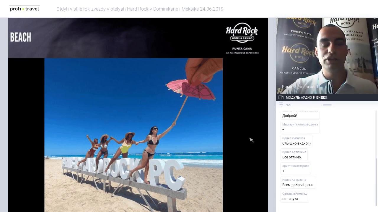 Отдых в стиле рок-звезды в отелях Hard Rock в Доминикане и Мексике
