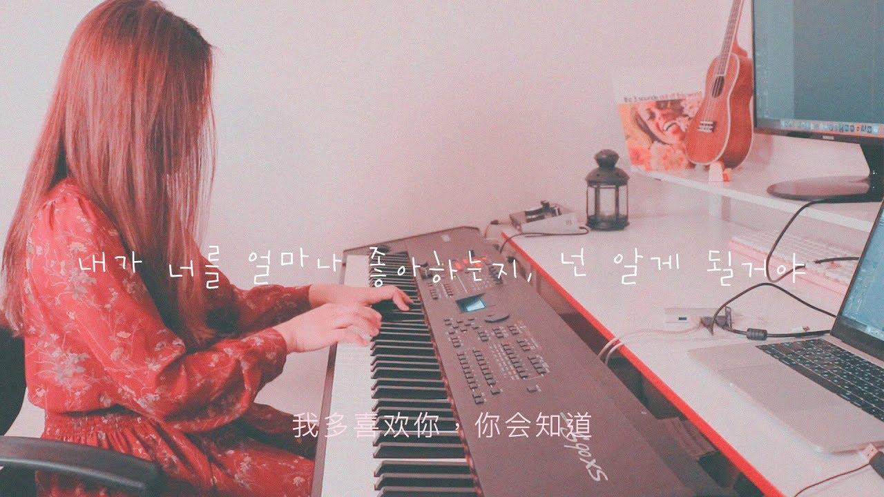 치아문단순적소미호 OST - 내가 너를 얼마나 좋아하는지, 넌 알게 될거야 (我多喜歡你你會知道) Piano Cover - YouTube