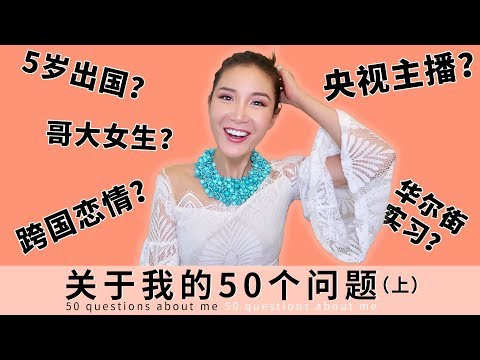 ENG SUB 50 Facts About Me Part 1 关于我的50个问题(上)