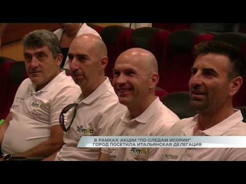 В рамках акции по следам истории город посетила итальянская делегация