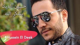 Hussein Al Deek - Bechkor Allah [Audio] / حسين الديك - بشكر الله