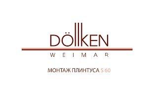 Монтаж плинтуса S 60(, 2014-06-25T17:01:02.000Z)