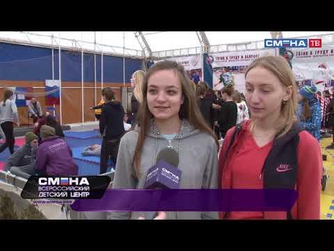 В здоровом теле, здоровый дух! Фестиваль ГТО во Всероссийском детском центре «Смена»