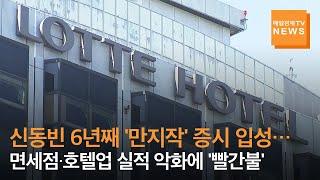신동빈 회장 6년째 '만지작' 호텔롯데 …
