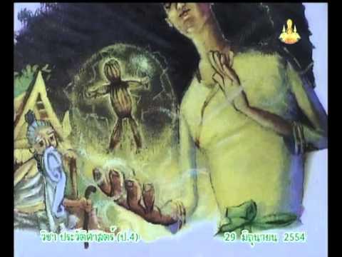 021 540629 P4his A historyp 4 ประวัติศาสตร์ป 4 ตำนานพระปฐมเจดีย์ นครปฐม พระยากง พระยาพาน