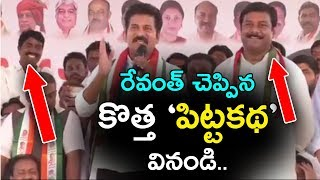 Revanth Reddy Funny Comments OnKCR