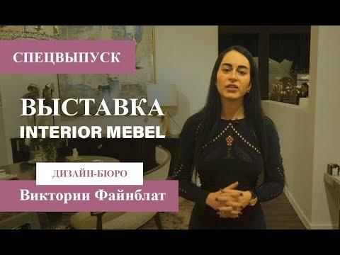Спецвыпуск: Выставка Interior Mebel 2019 Киев. Презентация Michael Amini L Виктория Файнблат