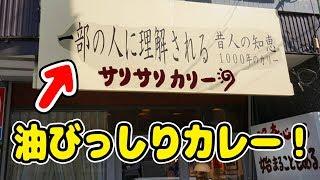 油の上にカレー!?一部の人に理解される横浜No.1カレーのお味とは?【サリサリカリー】