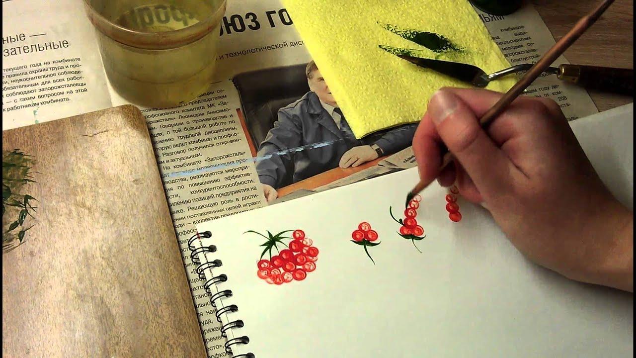 Как рисовать петриковская роспись
