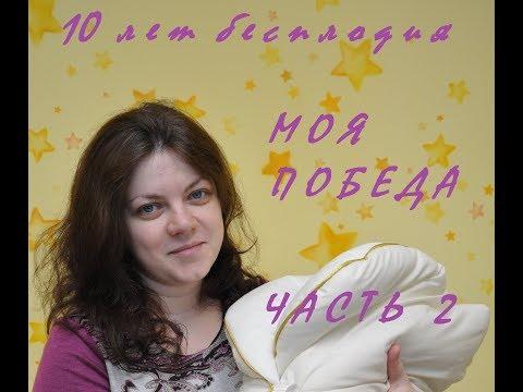 10 ЛЕТ БЕСПЛОДИЯ. Моя победа. Часть 2 - Вереница врачей, диагнозы. СПКЯ.
