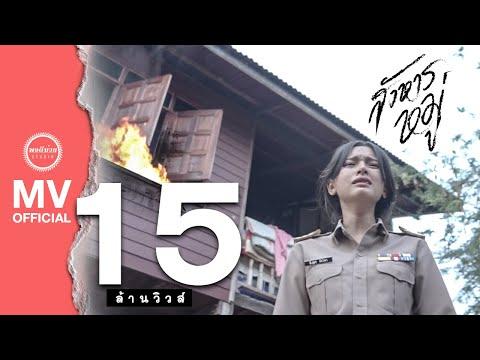 สังหารหมู่ -  SODA5 (โซดาไฟ) l เมย์  l พร l เนย 【OFFICIAL MUSIC VIDEO มิวสิควิดีโอ】
