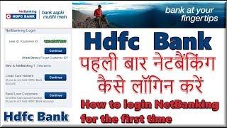 Hdfc  Bank  पहली बार नेटबैंकिंग कैसे लॉगिन करें    How to login NetBanking for the first time  Hdfc